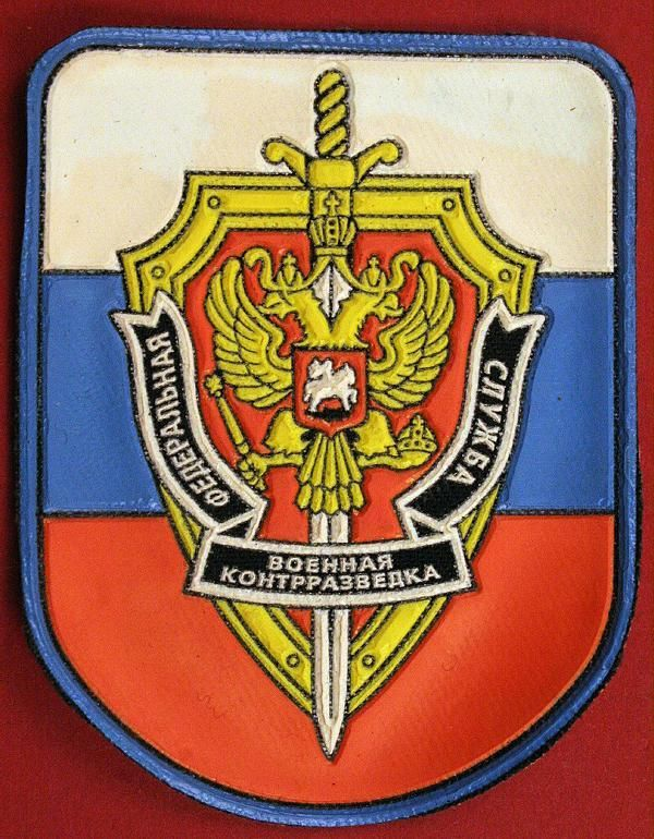 Russian federal counter-intelligence service (1991-1995). Wool front has c