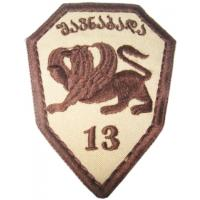 "13th ""Shavnabada"" Light Infantry Battalion Patch of Armed Forces Georgia"